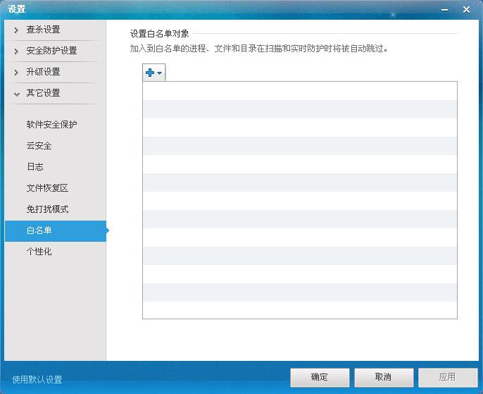 点击图标,可以选择【从进程添加】或【浏览文件夹】两种方式添加白